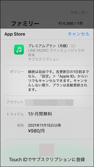iPhoneでApp Storeにクレジットカードを登録している場合はワンクリックで登録されてしまう